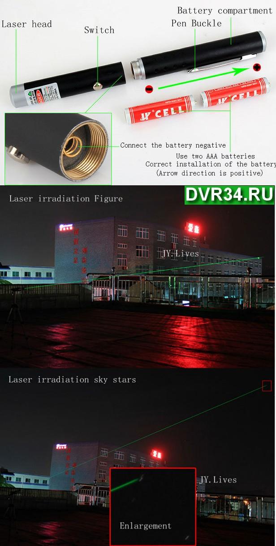 lazernaya-ukazka-5mv-dvr34-2