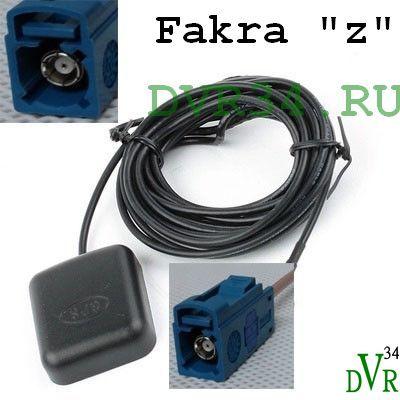 GPS антенна Fakra Z разъем сайт