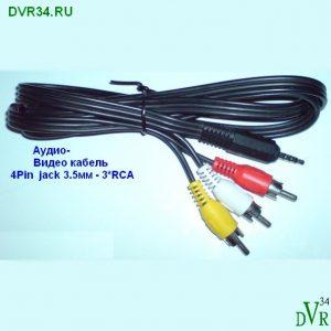 audio-video-kabel-4pin-jack-3-5mm-3-rca