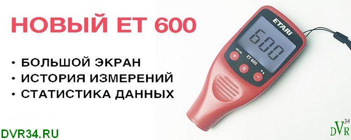 ЕТ 600 3