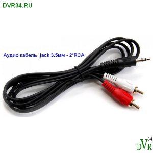 kabel-jack-3-5mm-2-rsa-cajt