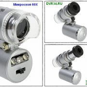 mikroskop-dvr34-2