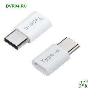 Переходник Micro USB - Type C 1
