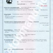 Сертификат толщиномер 10-11-115