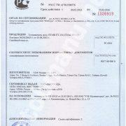 Сертификат толщиномер 111-110