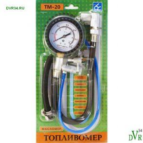 Топливомер ТМ-20 1