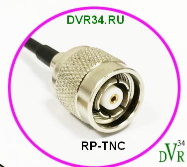 GPS антенна RP TNC